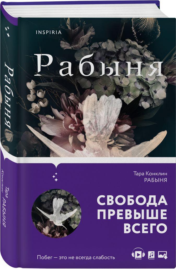 Тара Конклин - Рабыня обложка книги
