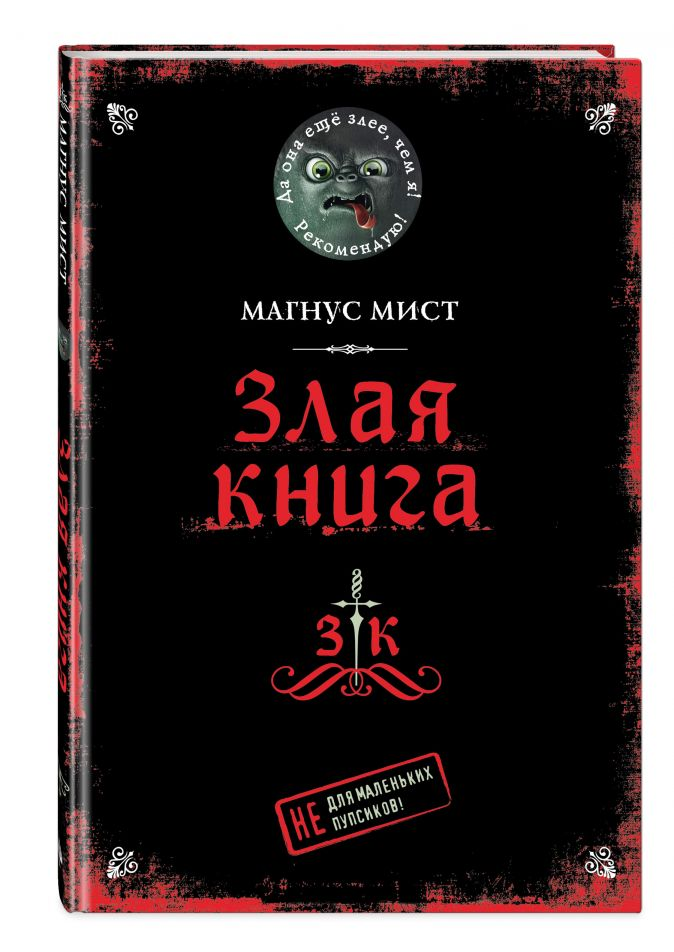 Магнус Мист - Злая книга обложка книги