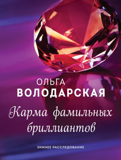 Карма фамильных бриллиантов - фото 1