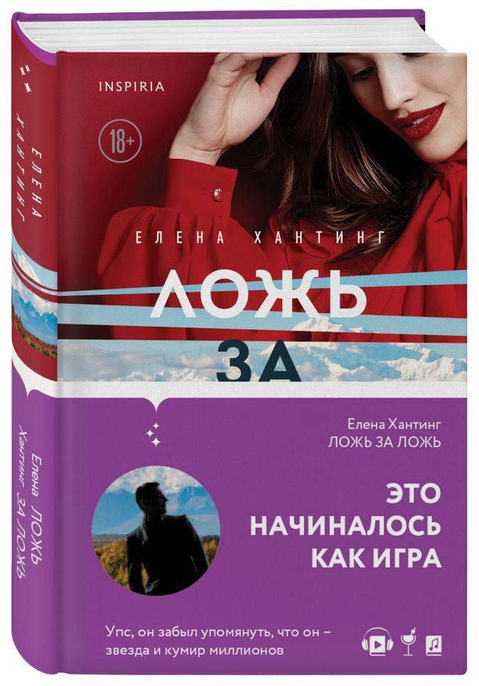 Елена Хантинг - Ложь за ложь обложка книги