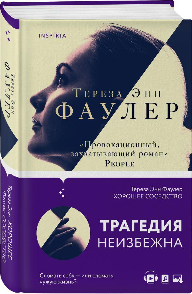 Тереза Энн Фаулер - Хорошее соседство обложка книги