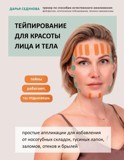 Тейпирование для красоты лица и тела - фото 1