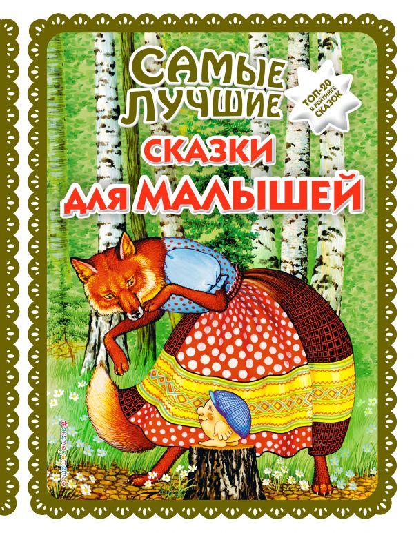 Самые лучшие сказки для малышей (с крупными буквами, ил. А. Басюбиной) самые лучшие сказки русских писателей с крупными буквами ил м белоусовой