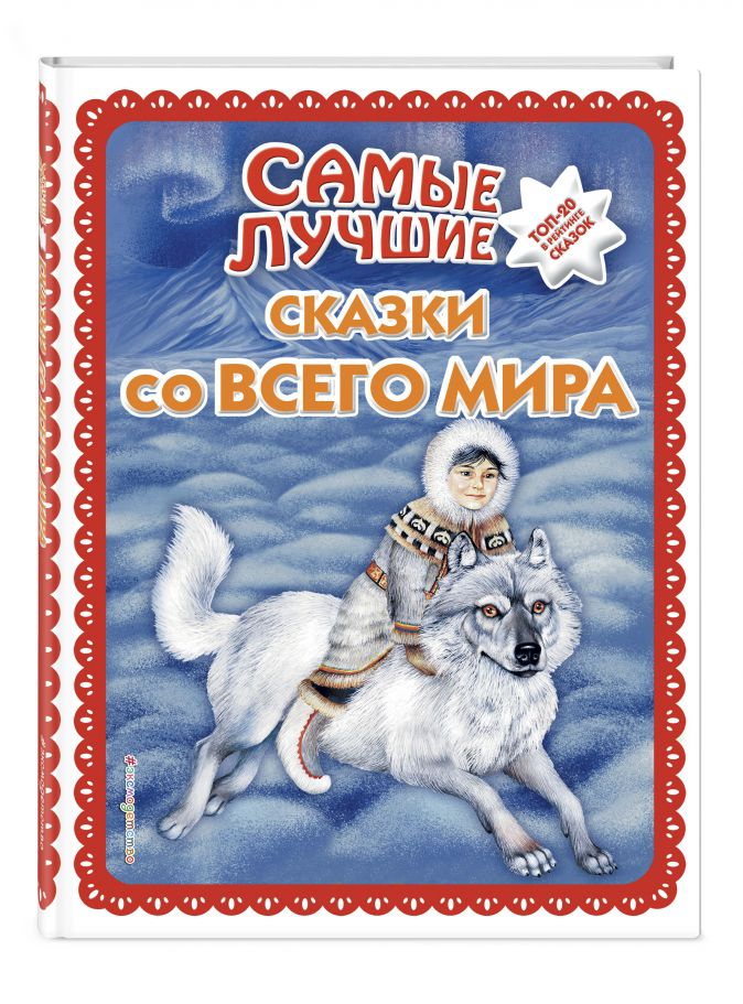 Самые лучшие сказки со всего мира_ (с крупными буквами, ил. А. Басюбиной)