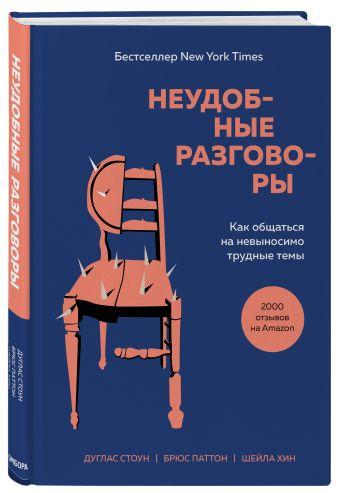 Дуглас Стоун, Брюс Паттон, Шейла Хин - Неудобные разговоры. Как общаться на невыносимо трудные темы обложка книги
