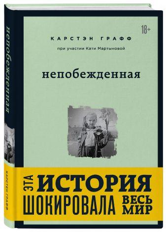 Катя Мартынова, Графф Карстэн - Непобежденная. Ты забрал мою невинность и свободу, но я всегда была сильнее тебя обложка книги