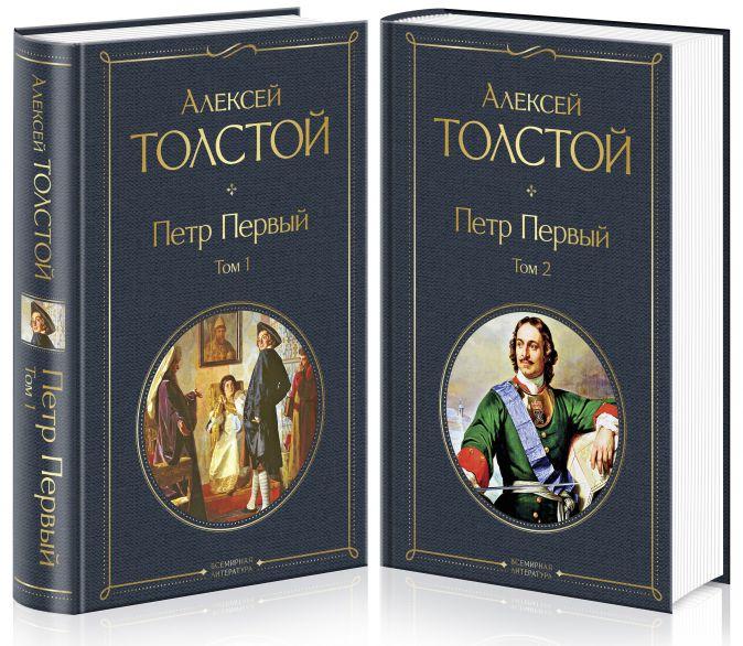 Толстой А.Н. - Петр Первый (комплект из 2 книг) обложка книги
