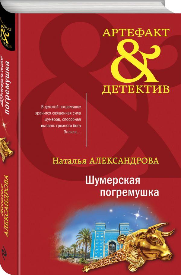 Александрова Наталья Николаевна Шумерская погремушка