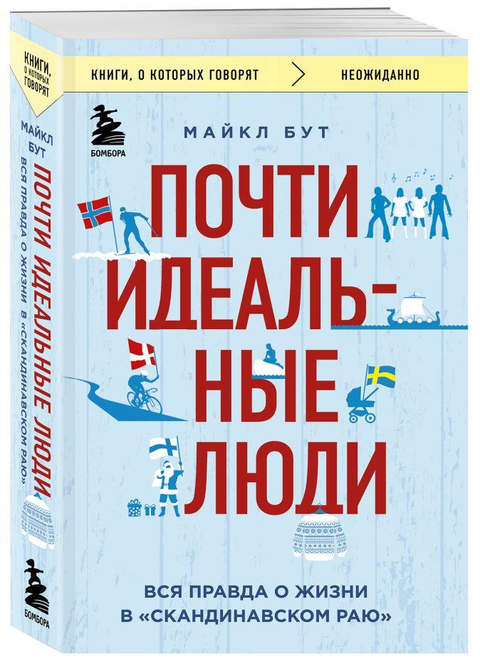 """Майкл Бут - Почти идеальные люди. Вся правда о жизни в """"Скандинавском раю"""" обложка книги"""
