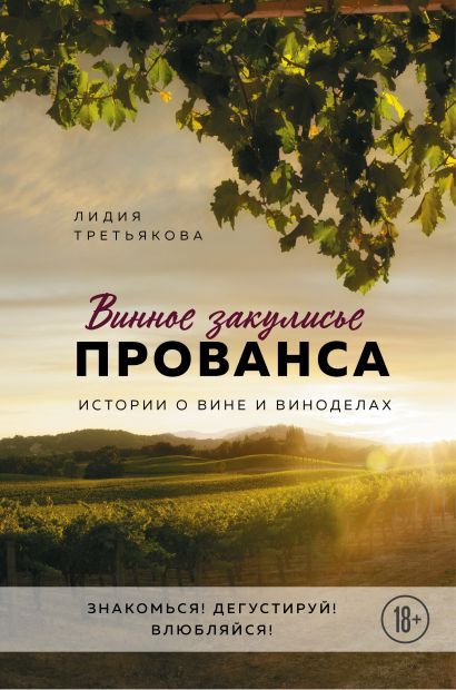 Винное закулисье Прованса. Истории о вине и виноделах - фото 1