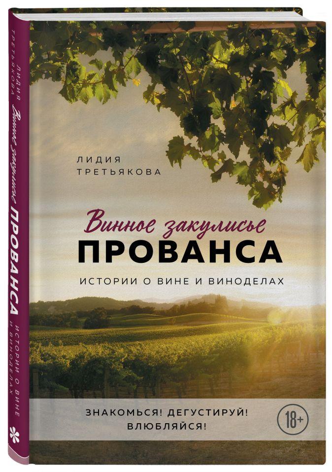 Лидия Третьякова - Винное закулисье Прованса. Истории о вине и виноделах обложка книги