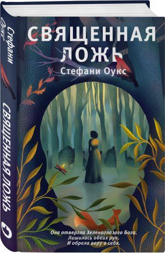 Стефани Оукс - Священная ложь обложка книги