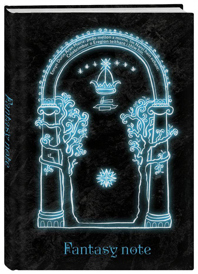 Fantasy Note. Блокнот путешественника по Средиземью (Волшебные врата)