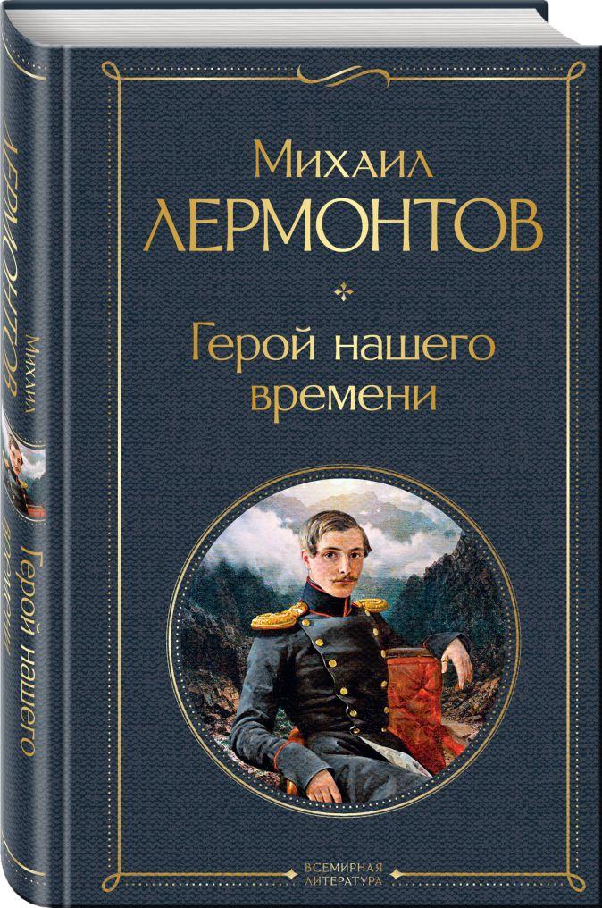 Михаил Лермонтов - Герой нашего времени обложка книги