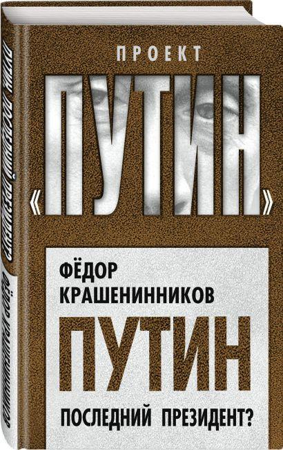 Путин. Последний президент? - фото 1