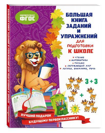 Большая книга заданий и упражнений для подготовки к школе - фото 1