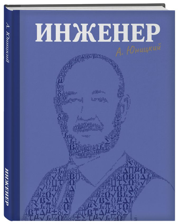 Анатолий Юницкий - Инженер обложка книги