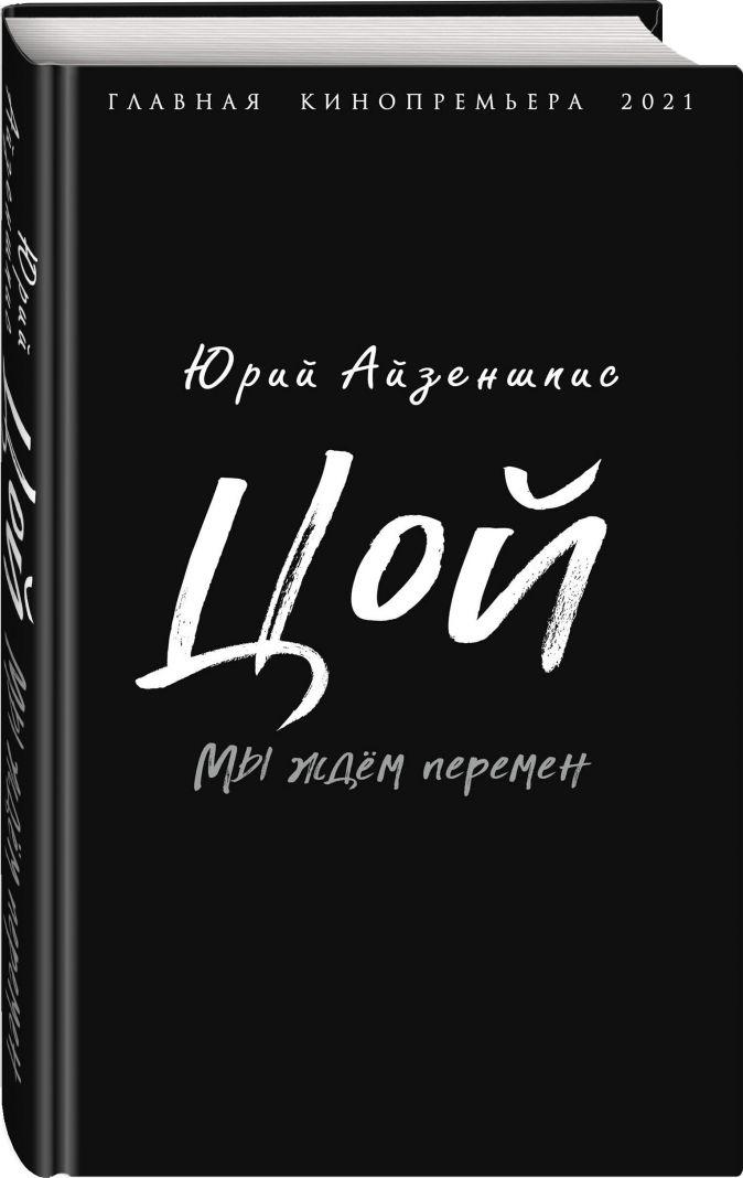 Юрий Айзеншпис - Цой. Мы ждем перемен обложка книги
