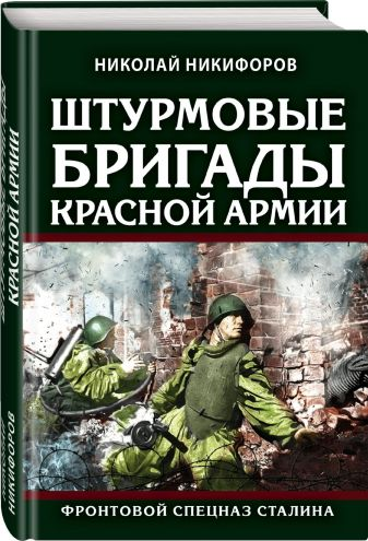 Николай Никифоров - Штурмовые бригады Красной Армии: Фронтовой спецназ Сталина обложка книги