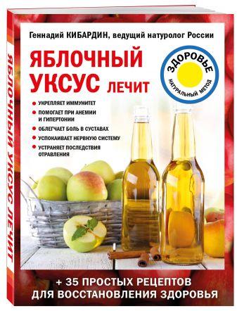 Геннадий Кибардин - Яблочный уксус лечит обложка книги