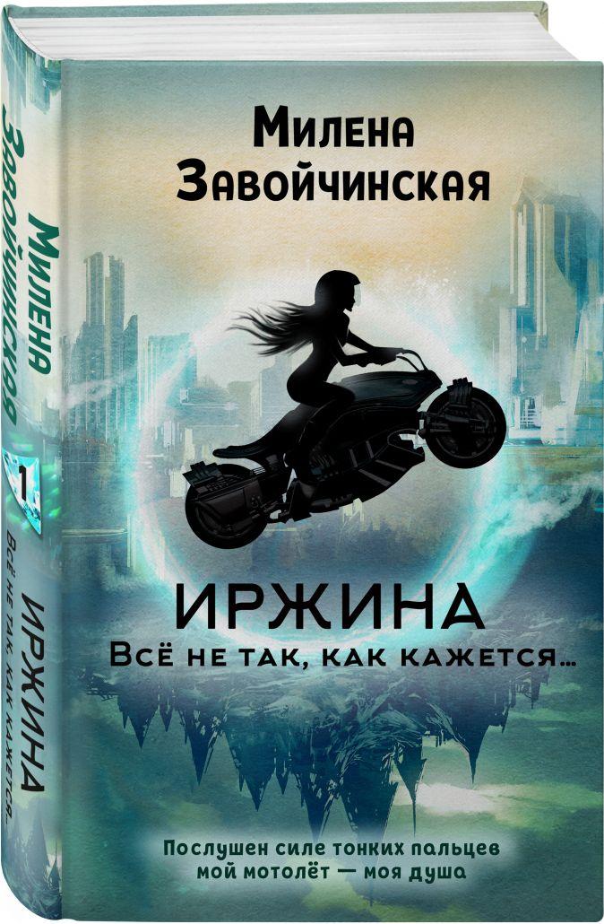 Милена Завойчинская - Иржина. Всё не так, как кажется… обложка книги