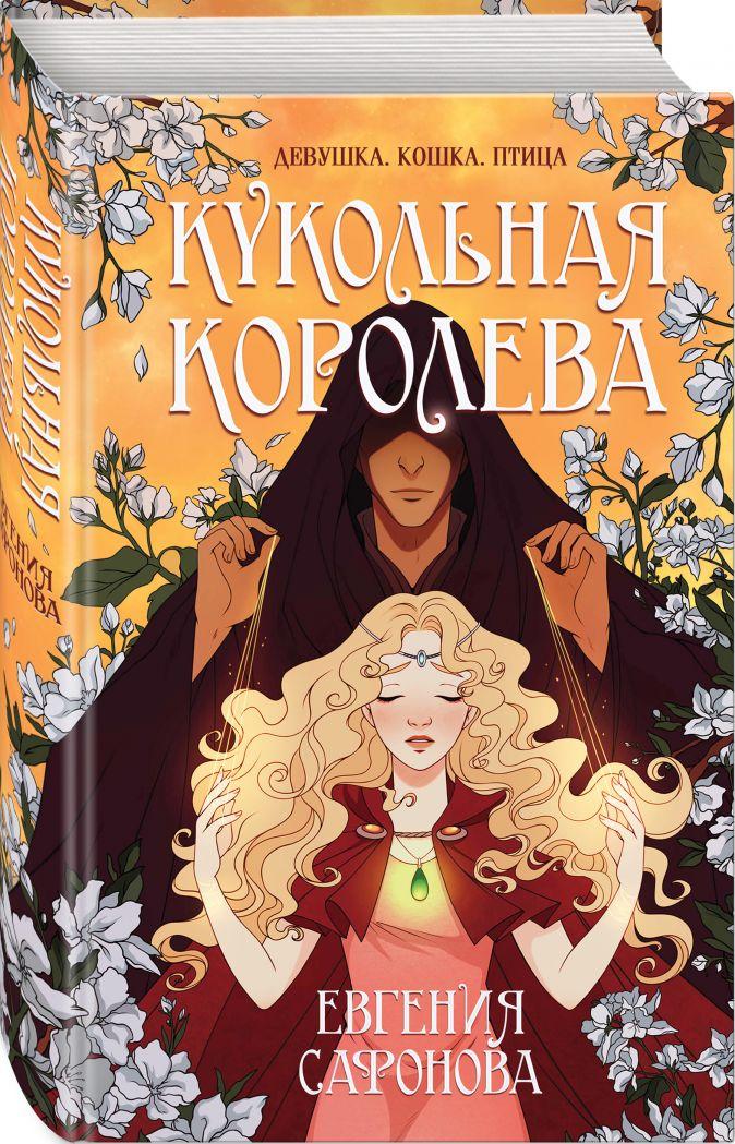 Евгения Сафонова - Кукольная королева обложка книги