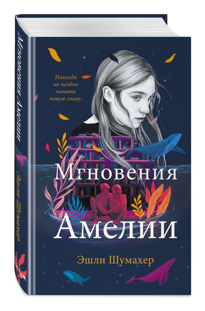 Эшли Шумахер - Мгновения Амелии обложка книги