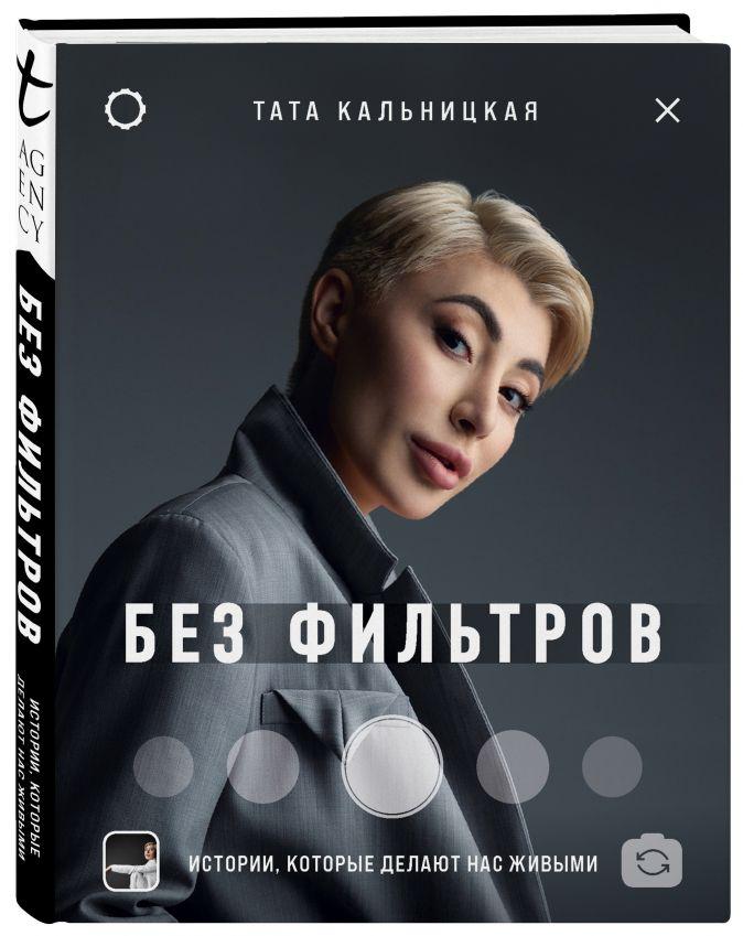 Тата Кальницкая - Без фильтров. Истории, которые делают нас живыми обложка книги