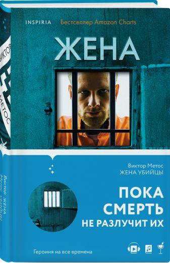 Виктор Метос - Жена убийцы обложка книги