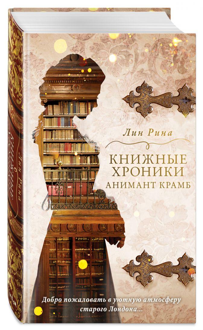 Лин Рина - Книжные хроники Анимант Крамб обложка книги