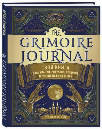 Пейдж Вандербек - The Grimoire Journal. Твоя книга заклинаний, ритуалов, рецептов и прочих нужных вещей обложка книги