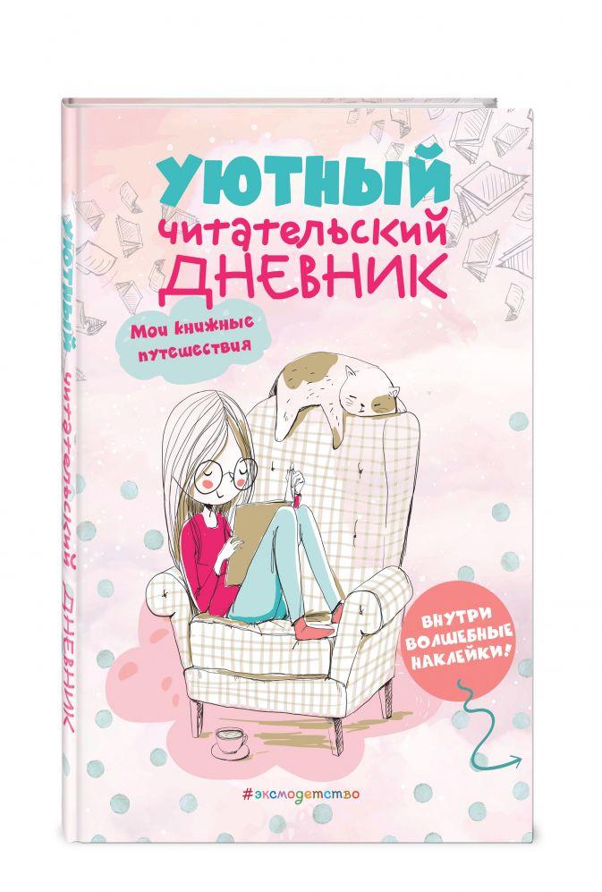 Составитель Н. Сергеева - Уютный читательский дневник. Мои книжные путешествия (Обложка с девочкой и котиком) обложка книги