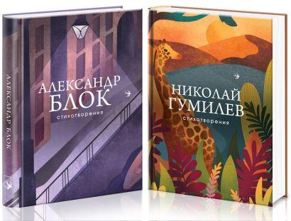 Главные поэты Серебряного века (комплект из 2 книг: А. Блок и Н. Гумилев) - фото 1