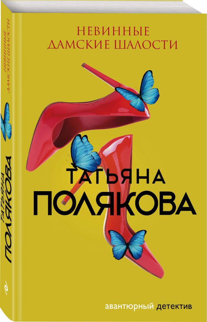 Татьяна Полякова - Невинные дамские шалости обложка книги