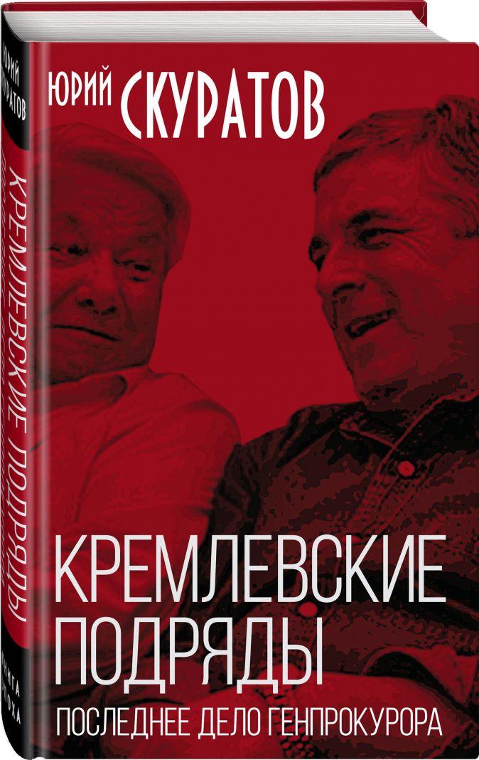 Юрий Скуратов - Кремлевские подряды. Последнее дело Генпрокурора обложка книги
