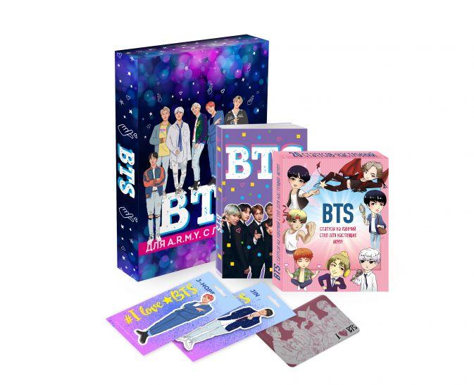 BTS. Подарочный набор для настоящих A.R.M.Y. (в коробе)