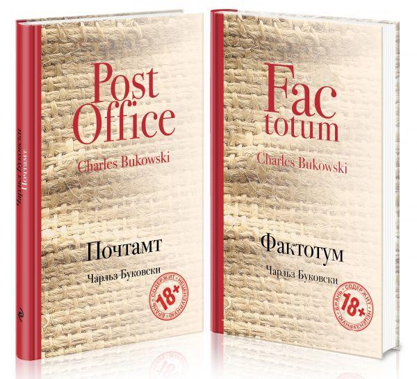 В поисках работы (комплект из 2 книг Чарльза Буковски: Почтамт и Фактотум)