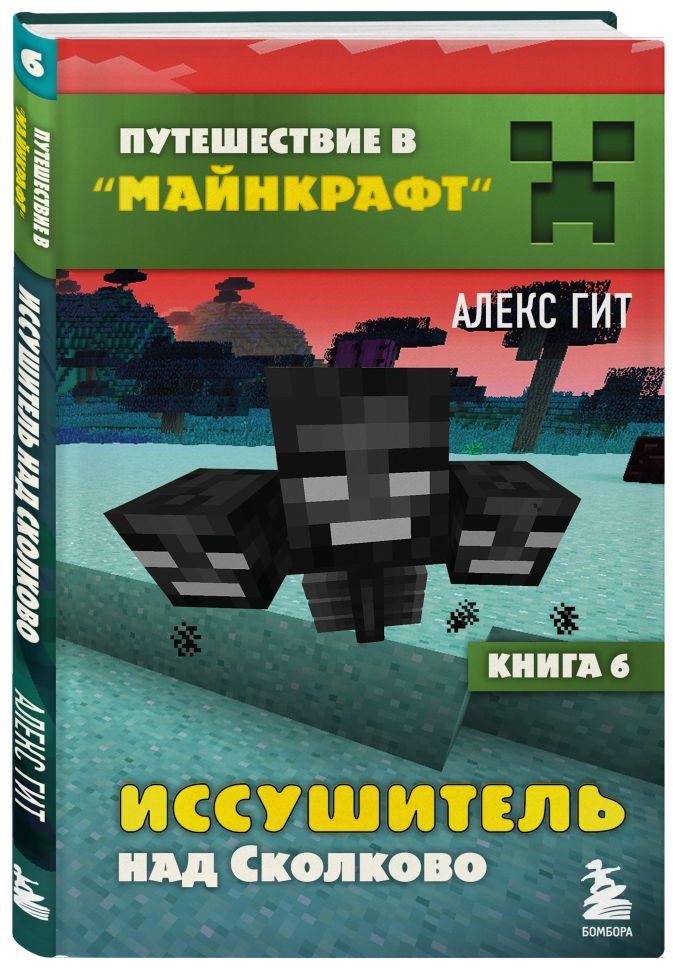 Алекс Гит - Иссушитель над Сколково. Книга 6 обложка книги