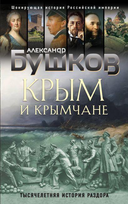 Крым и крымчане. Тысячелетняя история раздора - фото 1