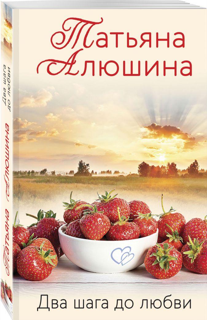 Татьяна Алюшина - Два шага до любви обложка книги