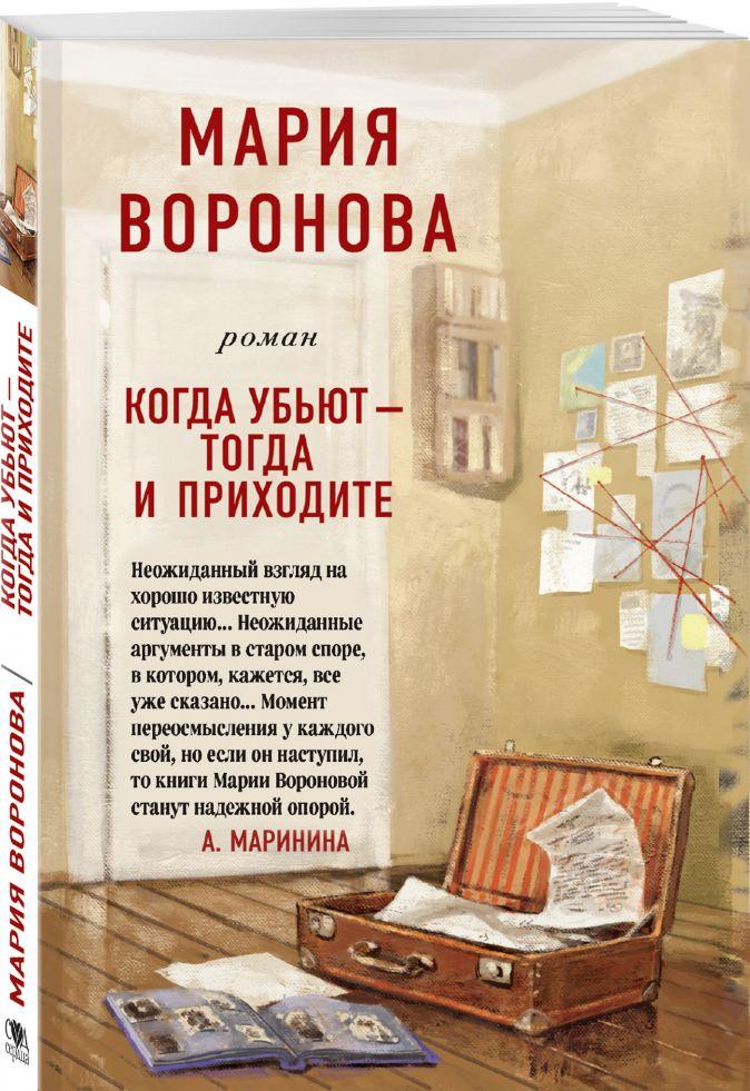 Мария Воронова - Когда убьют - тогда и приходите обложка книги