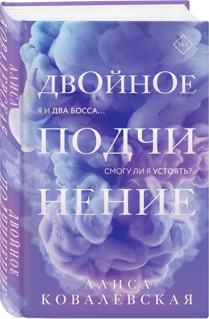 Алиса Ковалевская - Двойное подчинение обложка книги