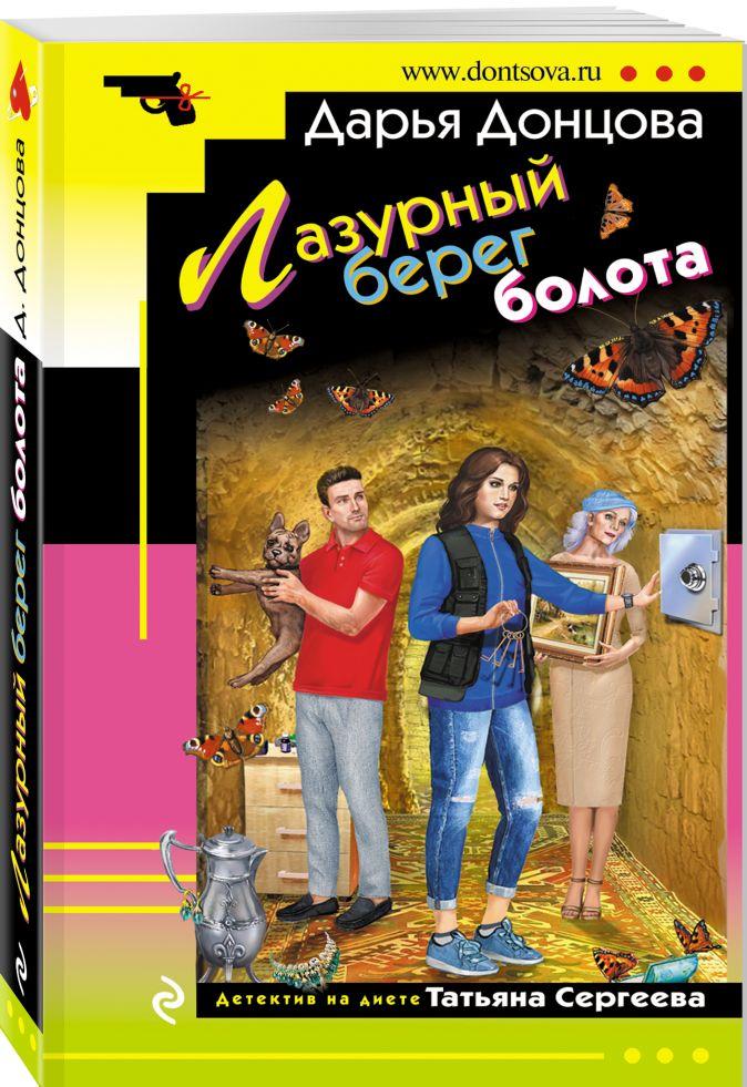 Дарья Донцова - Лазурный берег болота обложка книги