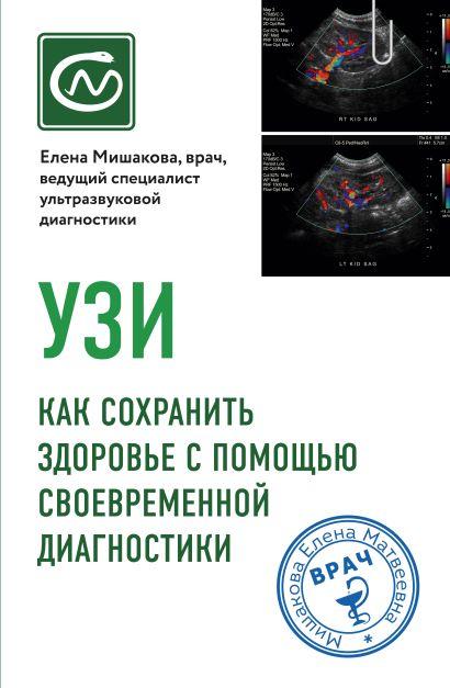 УЗИ. Как сохранить здоровье с помощью своевременной диагностики - фото 1
