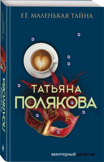 Татьяна Полякова - Ее маленькая тайна обложка книги
