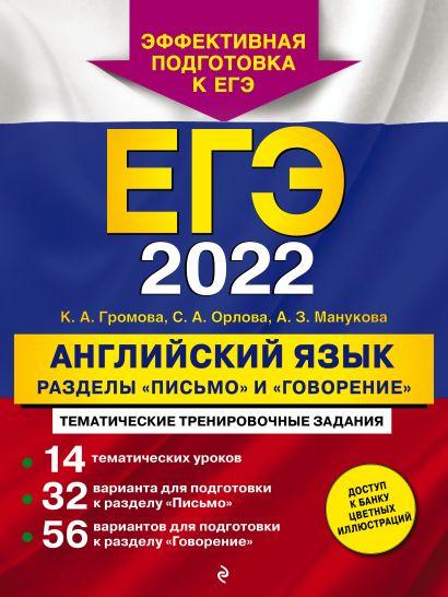 """ЕГЭ-2022. Английский язык. Разделы """"Письмо"""" и """"Говорение"""" - фото 1"""