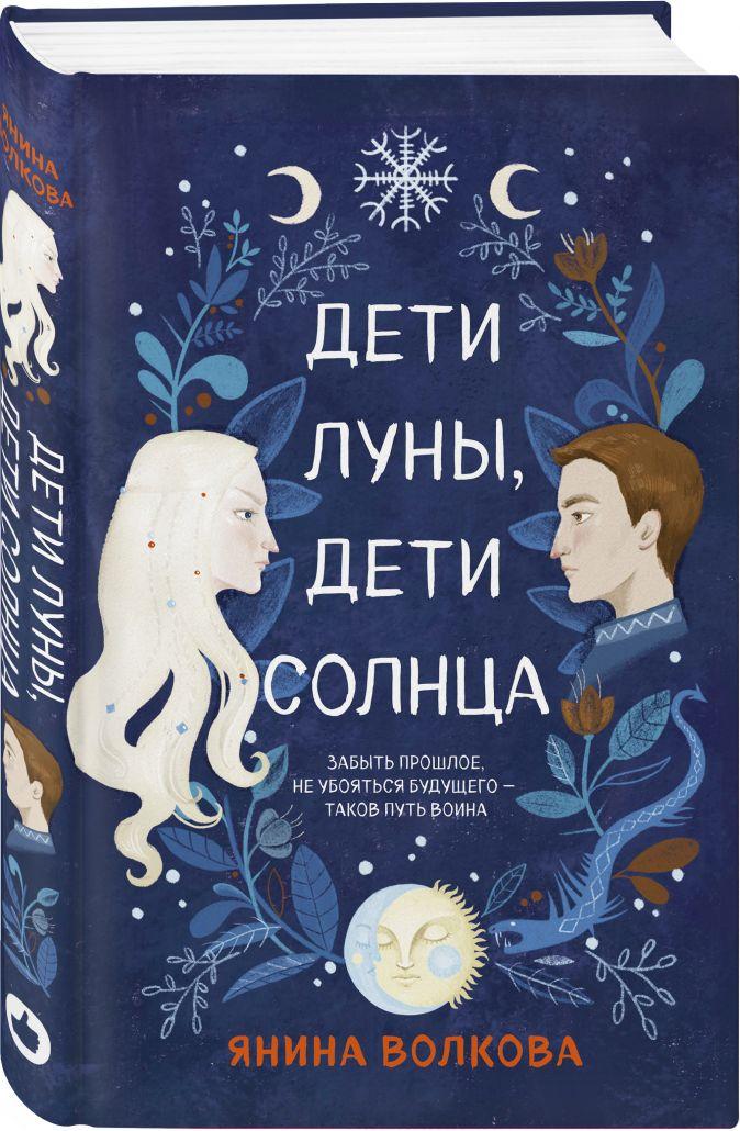 Янина Волкова - Дети луны, дети солнца обложка книги