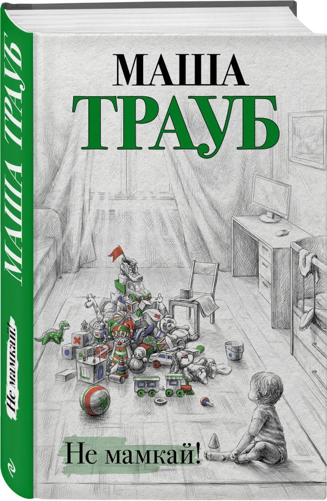 Маша Трауб - Не мамкай! обложка книги