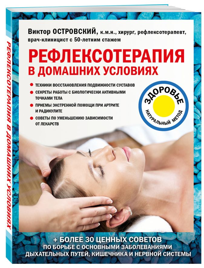 Виктор Островский - Рефлексотерапия в домашних условиях обложка книги