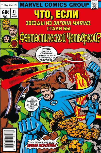 MARVEL: Что если?.. Звёзды Marvel стали Фантастической Четвёркой - фото 1